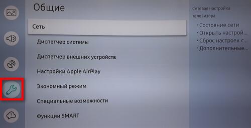 Настройка сети в телевизоре Самсунг