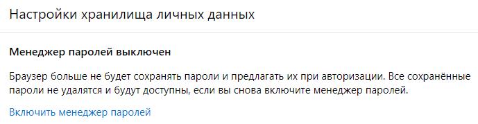 Менеджер паролей в браузере Яндекс