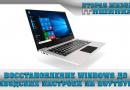 Восстановление Windows до заводских настроек на ноутбуке