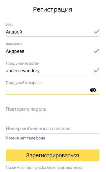 Менеджер паролей отключен в Яндекс браузере
