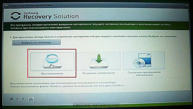 Samsung Recovery Solution - Восстановление
