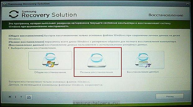 Samsung Recovery Solution - Полное восстановление