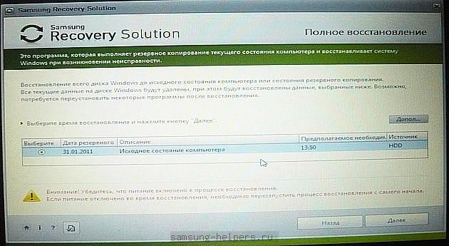 Samsung Recovery Solution - версия образа восстановления