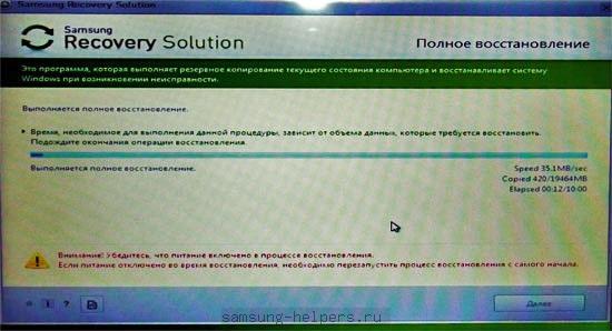 Samsung Recovery Solution - процесс восстановления