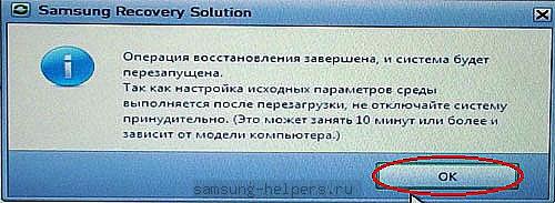Samsung Recovery Solution - завершение восстановления Windows