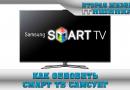 Как обновить Смарт ТВ Самсунг