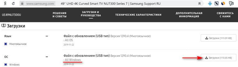Прошивка Телевизора Samsung на сайте