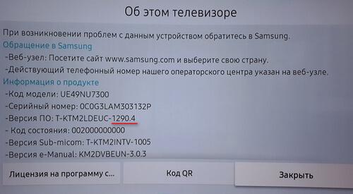 Версия ПО телевизора Samsung