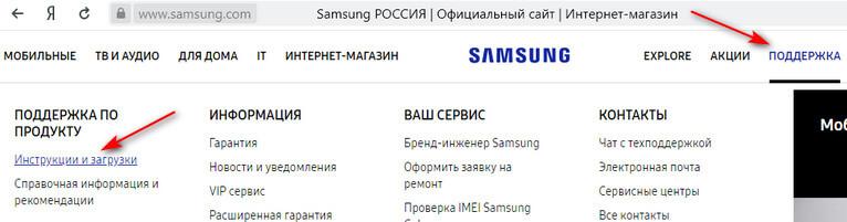 Поддержка Телевизора Samsung на сайте
