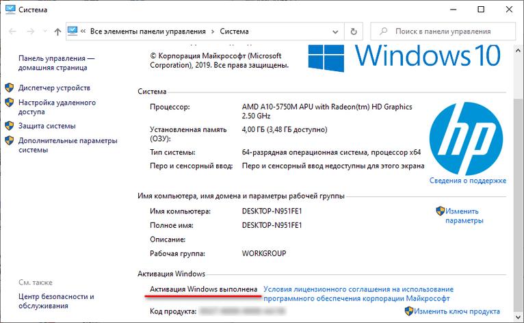 Состояние активации Windows 10
