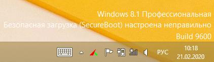Безопасная загрузка (SecureBoot) настроена неправильно