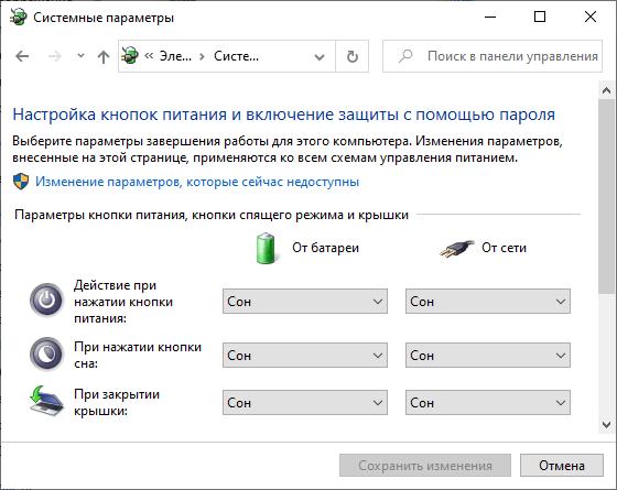 Действия кнопок питания Windows