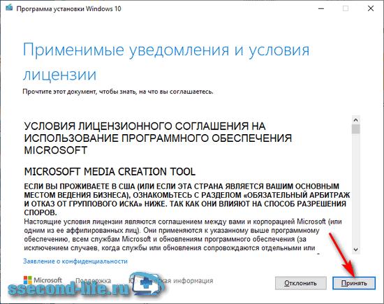Запуск Media Creation Tool - Установка Windows 10