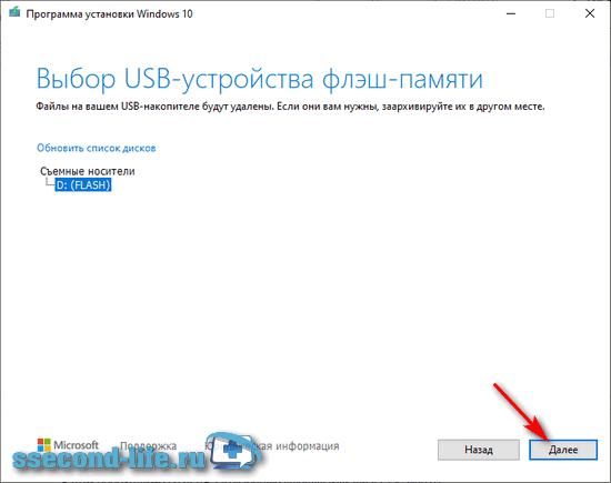 Выбор USB-устройство флэш-памяти для создания установочной флешки Windows 10