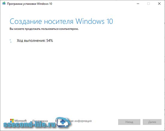Окно «Создание носителя Windows 10»