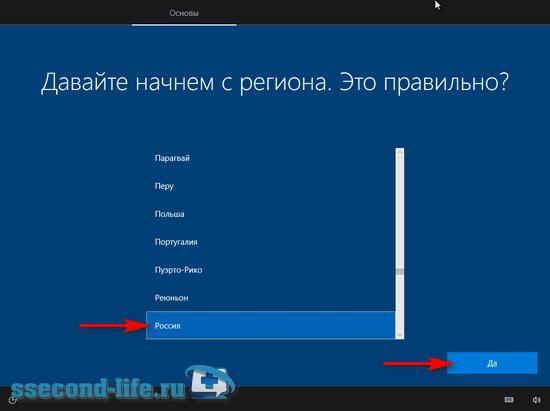 Выбор региона во время установки Windows 10