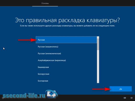 Выбор раскладки клавиатуры при установке Windows 10