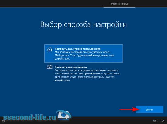 Личное использование Windows 10