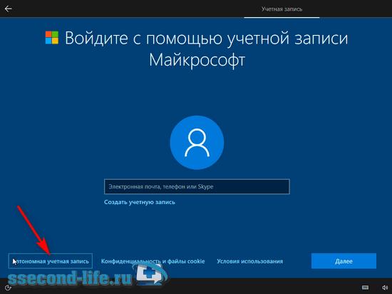 Вход в учетную запись Майкрософт Windows 10