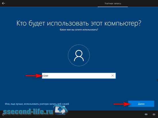 Создание локальной учетной записи Windows 10