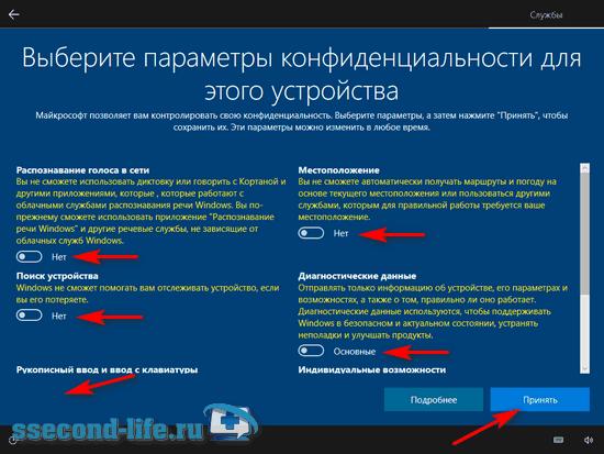 Отключение все слежений и сбора информации в Windows 10