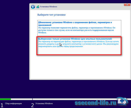 Варианты установки Windows 10