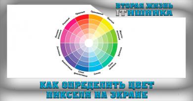 Как определить цвет пикселя на экране монитора