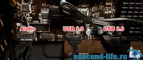 Подключение Audio, USB 2.0, USB 3.0 к материнской плате