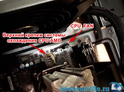 Крепеж процессора AMD, подключение CPU_FAN