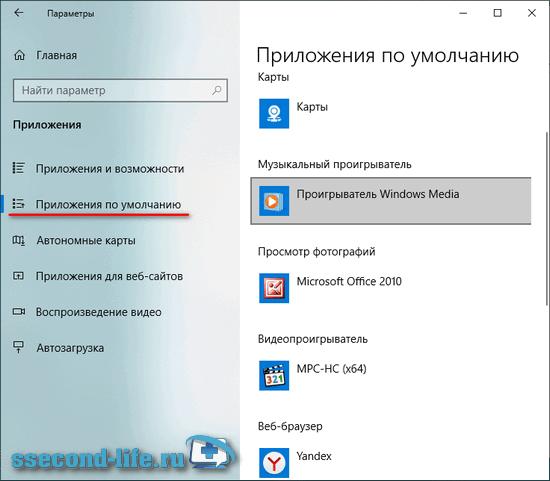 Программы по умолчанию в Windows 10