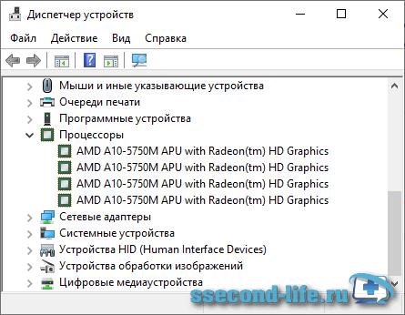 Диспетчер устройств - Процессоры