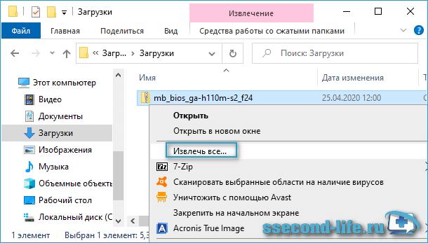 Распаковка скачанного архива BIOS для материнской платы Gigabyte