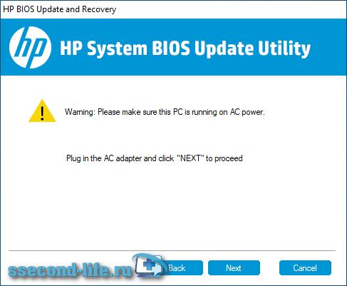 HP Notebook System BIOS Update - подключите адаптер питания и не выключайте его