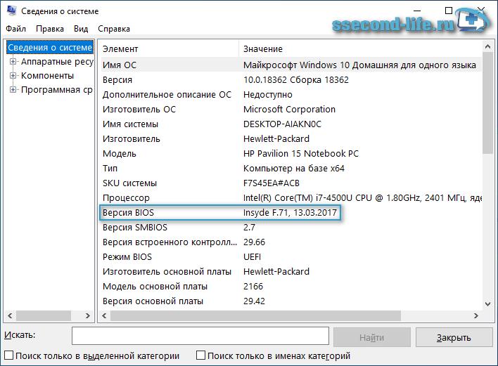 Сведения о системе Windows