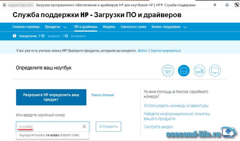 Служба поддержки HP - определеить продукт