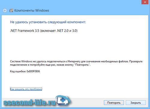 Ошибка 0x800F0906 при установке компонента .Net Framework