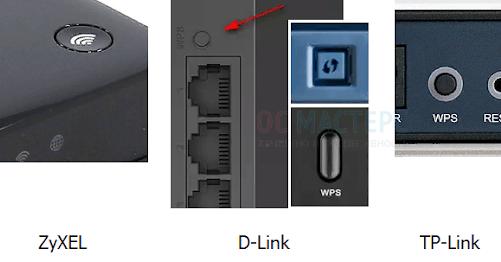 Кнопка WPS на роутере