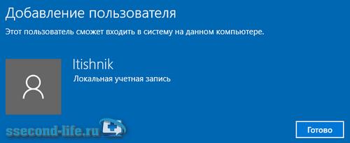 Создание локальной учетной записи Windows