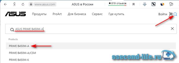 ASUS PRIME B450M-A на сайте