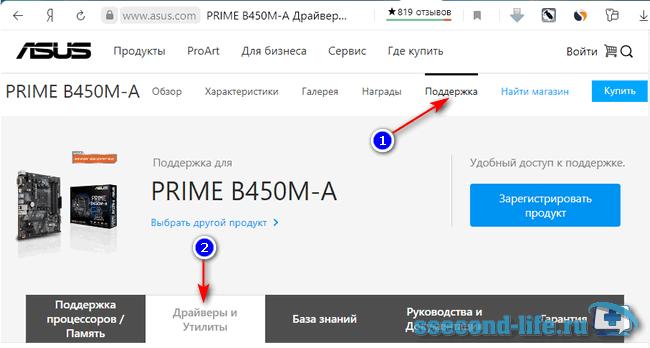 ASUS PRIME B450M-A драйвера на сайте производителя