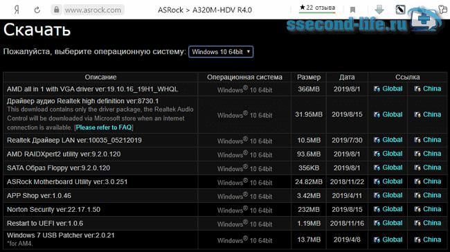 ASRock A320M-HDV R4.0 сайт производителя