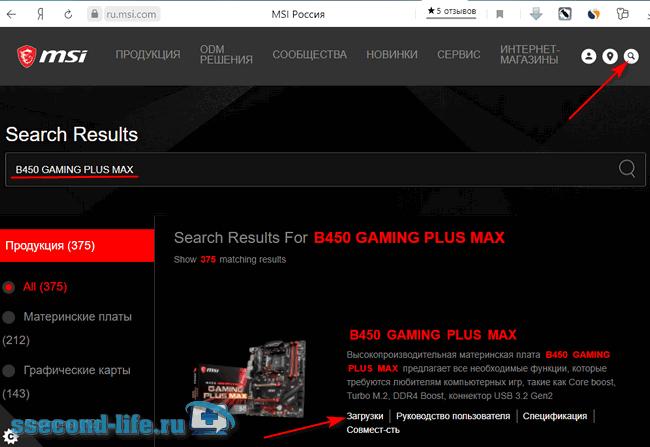 MSI B450 GAMING PLUS MAX драйверы на сайте производителя