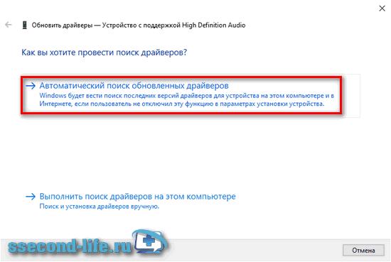 Автоматический поиск обновленных драйверов в Windows