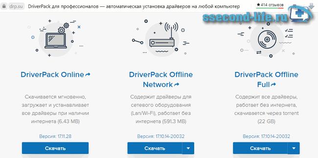DriverPack скачивание