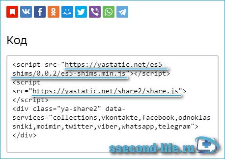 Код в блоке «Поделиться» от Яндекса