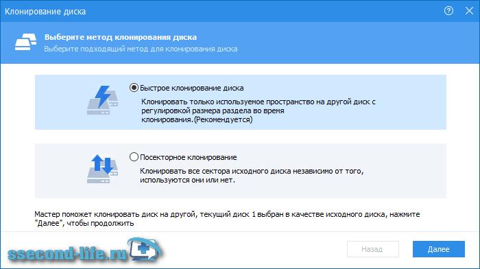 Клонирование жесткого диска в AOMEI Partition Assistant