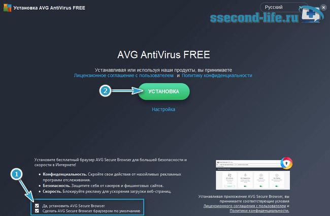 Установка AVG Antivirus Free
