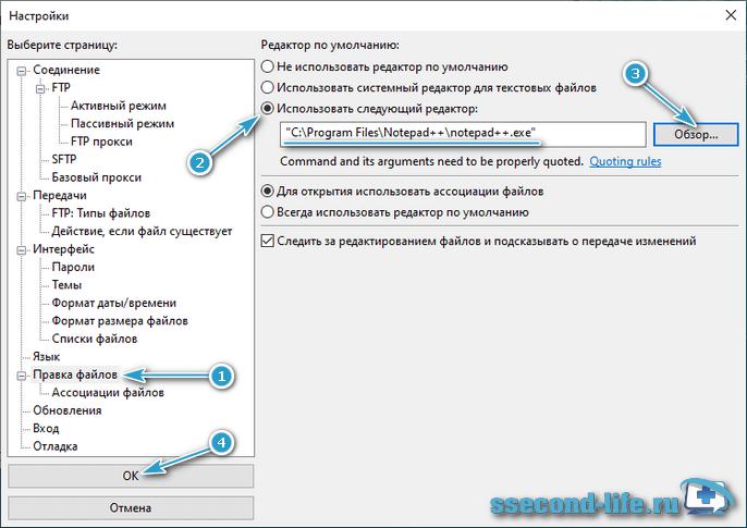 "FileZilla: Настройка ""Просмотр/Правка"" файла через Notepad ++"