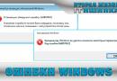 Ошибки Windows