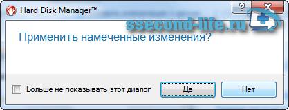 Paragon Hard Disk Manager - подтверждение миграции ОС на SSD